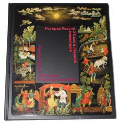 Book:Russian History : XX century in Lacquer Miniature