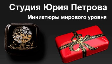 Студия Юрия Петрова