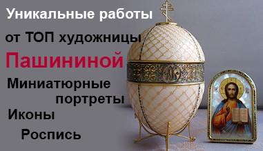 Мастерская Пашининой